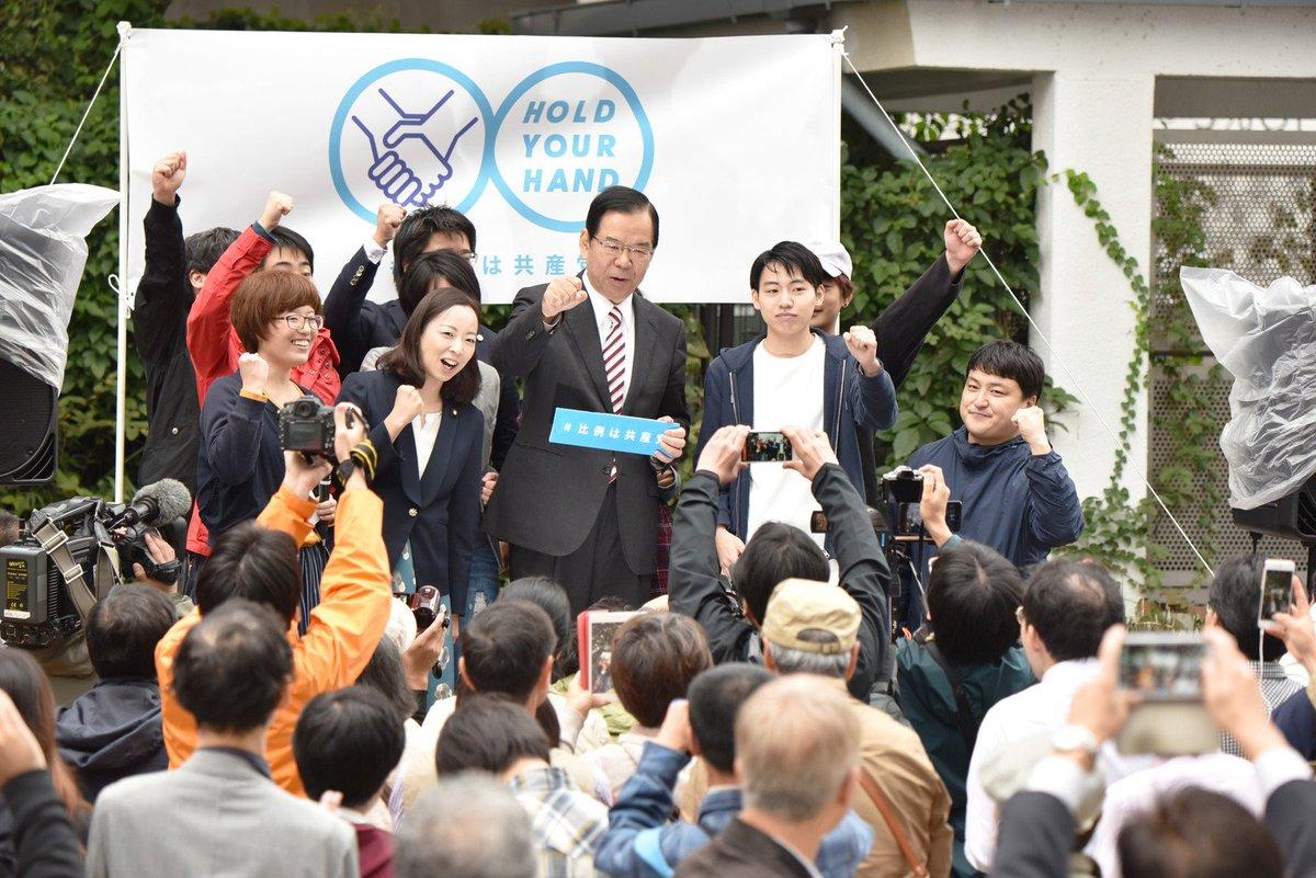 test ツイッターメディア - 若いみなさんと新宿で一緒に。人間らしい雇用、学費・奨学金改革、憲法と核兵器。若者の願いにこたえ、若者とともにたたかう日本共産党を、若者の力でどうか伸ばしてください! https://t.co/4rK5AIR2R3