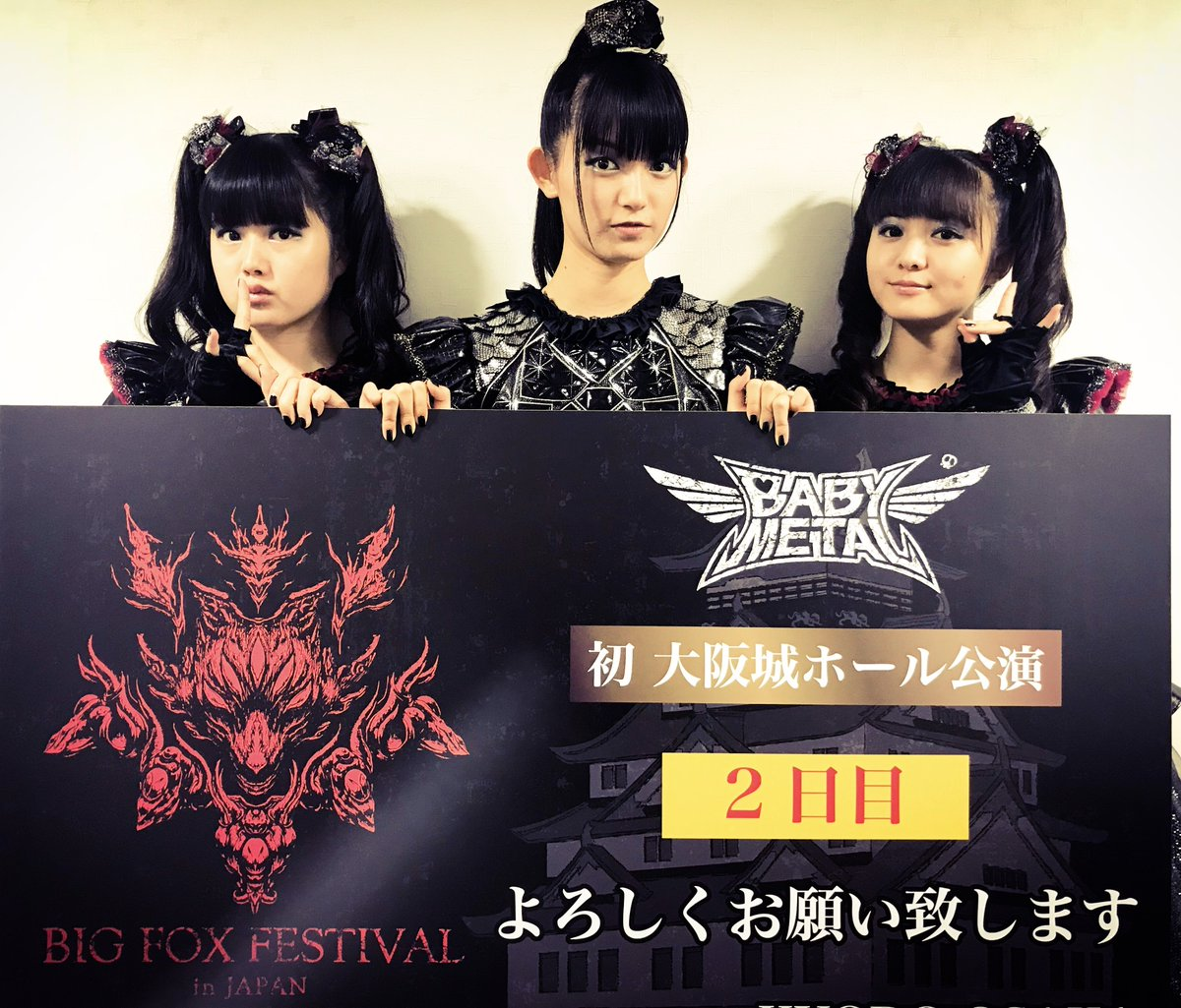 Thank you BIG FOX FESTIVAL final!! #BABYMETAL #巨大キツネ祭り #Osaka #大阪 https;//t.co/2YxgEX2oxt