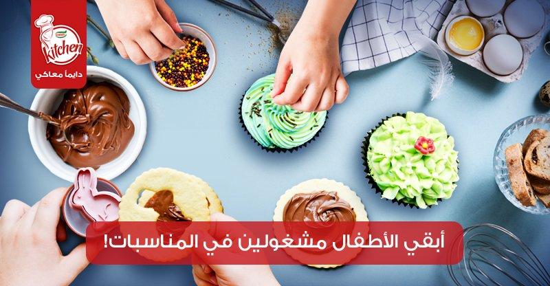تستطيعي أن توكلي للأطفالك و أطفال من تستضيفين مهام بسيطة مثل تزيين الحلويات وتنسيقها.  شاركينا طريقتك لإبقاء الأطفال مشغولين في المناسبات. https://t.co/XKHSndsnMr