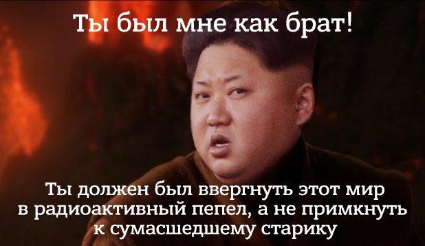 Северной Кореи