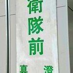 札幌駅 分からない