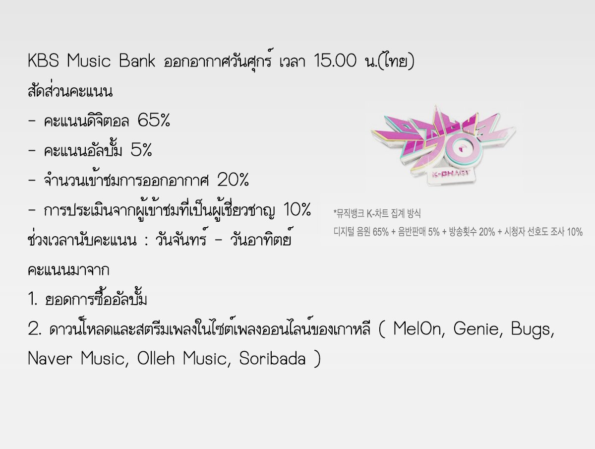 RT @JBJ_Thailand: l รายการKBS Music Bank l https://t.co/yxXGjlPeS5