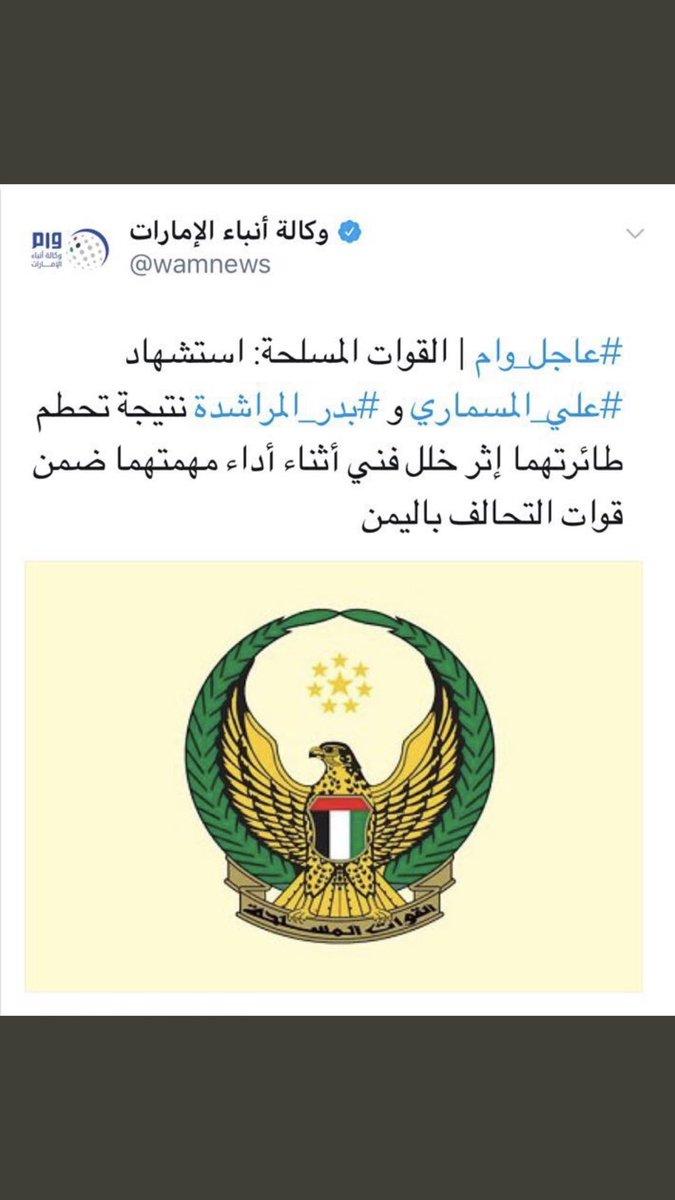 RT @Pro_Gentel: قافلة شهداء الامارات الابرار .. هنيئاً لكم الشهادة 🇦🇪 https://t.co/MrcnqqLeUw