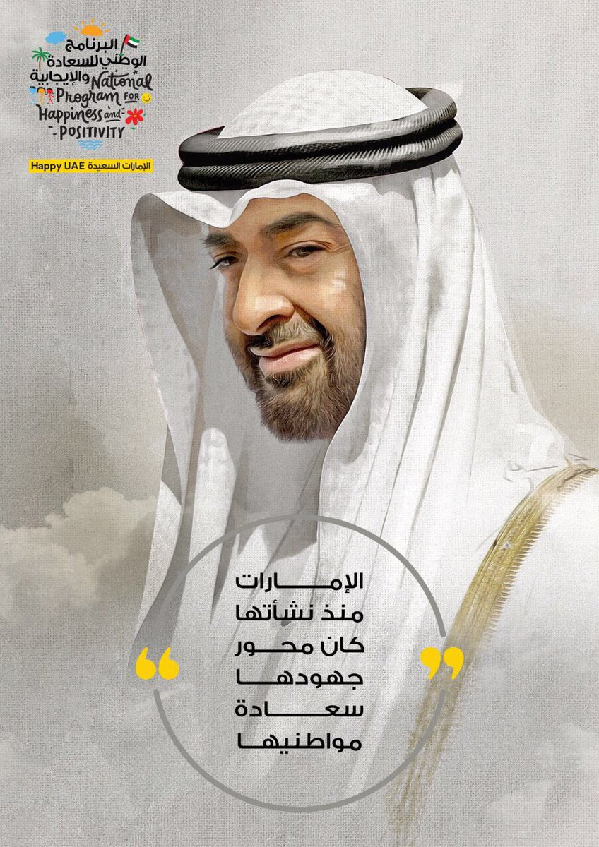 """RT @HappyUAE: """"الإمارات منذ نشأتها كان محور جهودها سعادة مواطنيها"""" - صاحب السمو الشيخ محمد بن زايد آل نهيان ✨ https://t.co/7k38QR4Dpq"""