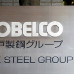 Japan government wants to get actively involved in Kobe Steel issue: trade minister
