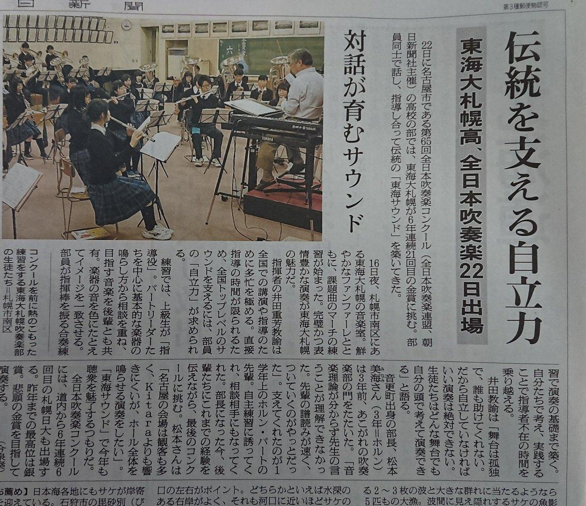 北海道の高校☆Part24 [無断転載禁止]©2ch.netYouTube動画>9本 ->画像>7枚