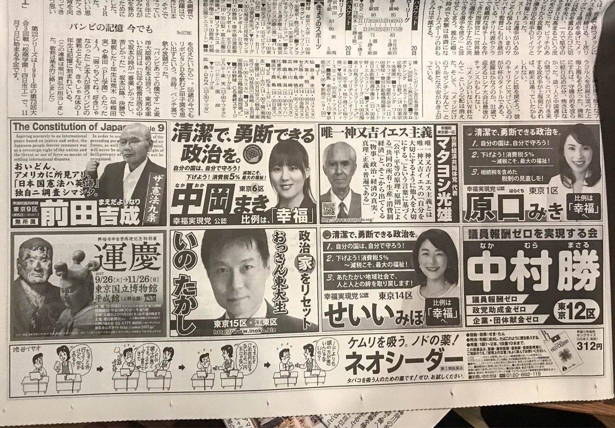 RT @ishikawajun: 運慶、立候補したんだ! https://t.co/fgibZ0Bm84