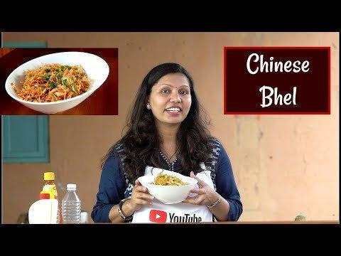 Chinese bhel Recipe in Hindi | चौपाटी वाली चाइनीस भेल | Street Style Chineese Bhel | KabitasKitchen