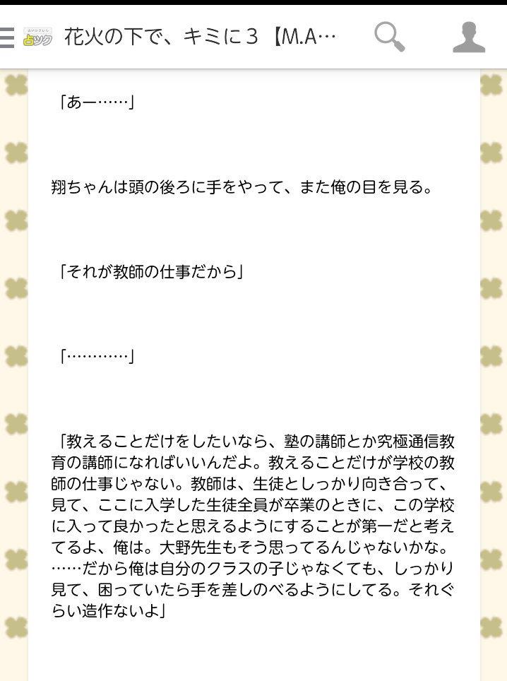 test ツイッターメディア - これ自分の作品だから載せるけど、学校の先生はこれぐらいの心意気であってほしい。でも及川先生がこのままフェードアウトするとは思えない……。 https://t.co/tEroTI5C3R