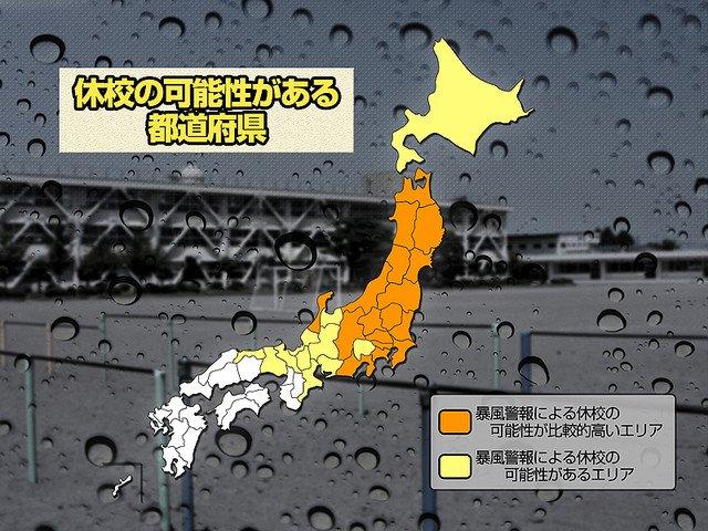 【広範囲】台風21号、直撃で「休校レベルの暴風警報」発令多数か各都道府県で一部でも暴風警報が発令される可能性が高いところを集計。学生の皆さんは登校前に、休校情報をご確認下さい。