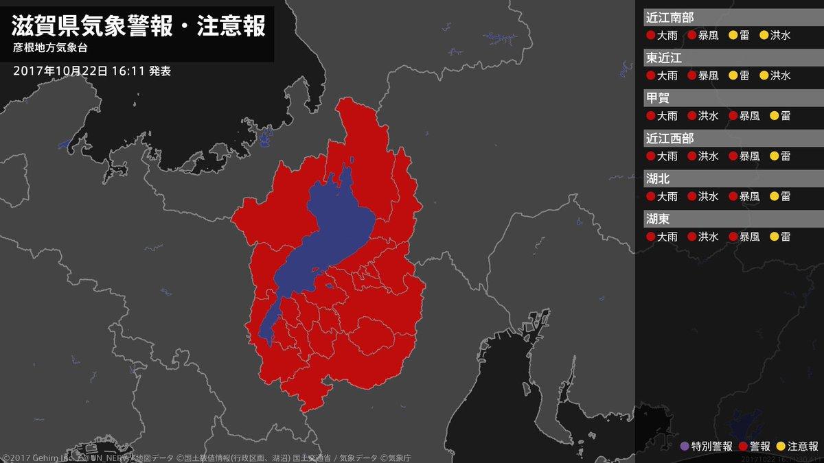 赤は警報、黄色は注意報。青ってなに?安全?って思ったらただの琵琶湖だった( ˙-˙ )