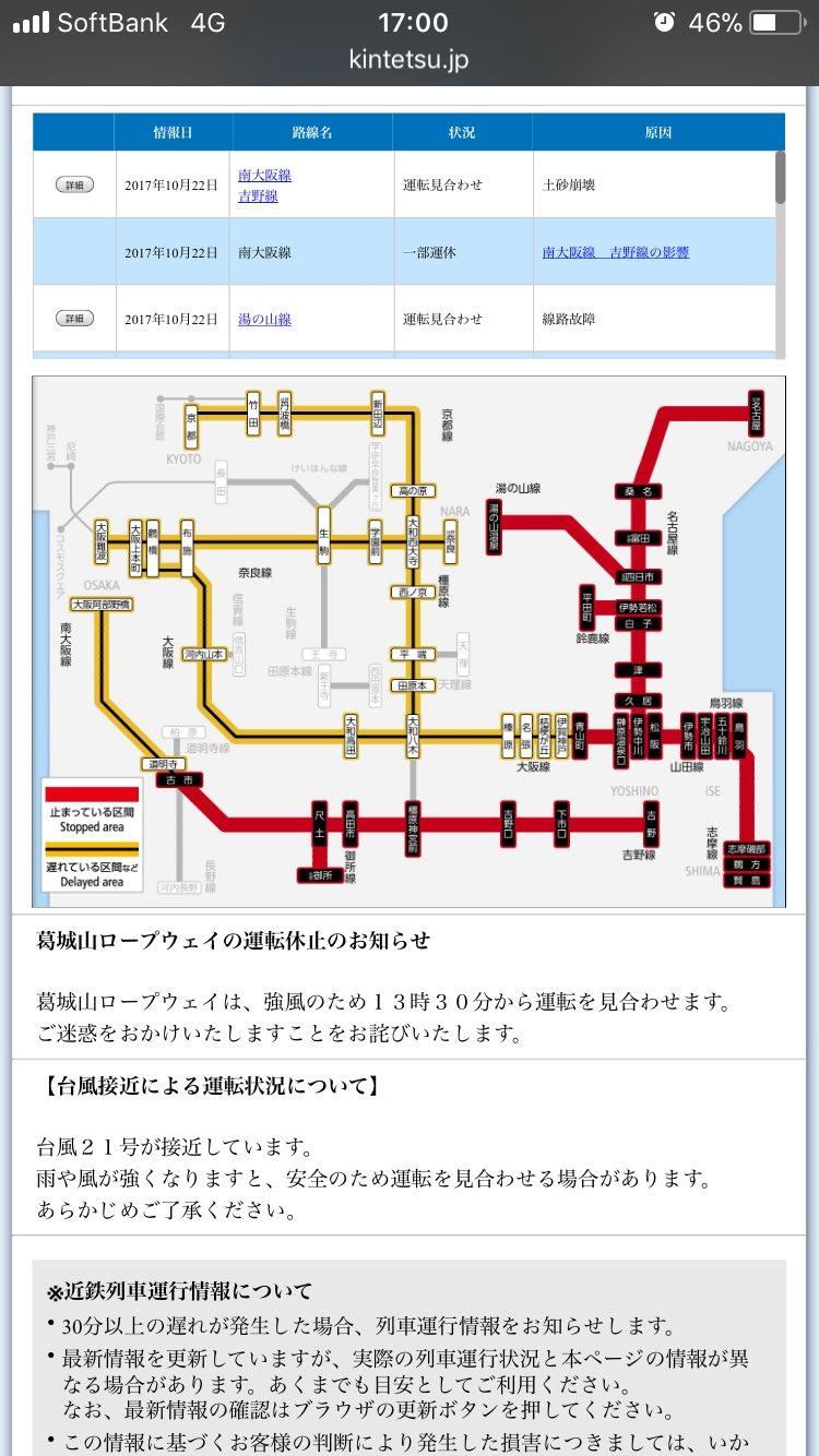 近鉄が設備故障と土砂崩れで地獄、なぜか大阪線が生きてる https://t.co/YvBIrmW9N9