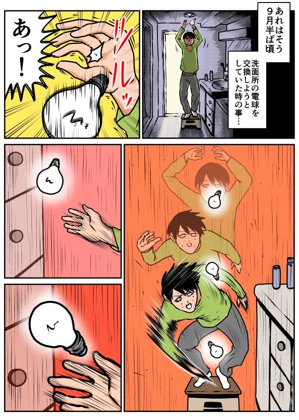 RT @TsuyoshiWood: 【漫画日記】まだ暗闇 https://t.co/9kQokEeNbv https://t.co/7EYwgNJUqH