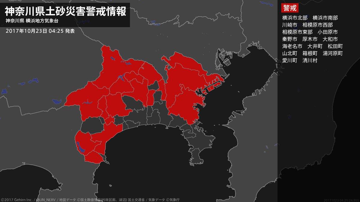 【神奈川県 土砂災害警戒情報 2017年10月23日 0425】 神奈川県の警戒対象地域では土砂災害の危険度が高まっています。身の安全を確保するよう努めてください。