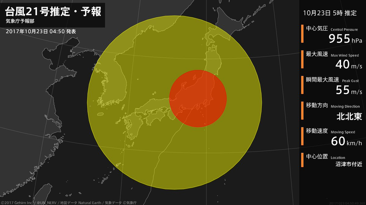 【台風21号推定・予報 2017年10月23日 0450】 超大型で強い台風21号は、沼津市付近を1時間に60キロの速さで北北東に進んでいるとみられます。