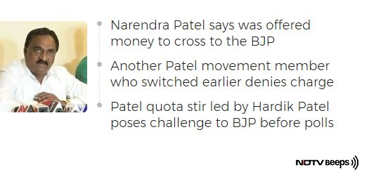 'BJP Offered Rs 1 Crore To Switch' Hardik Patel Aide's Sensational Claim #NDTVNewsBeeps