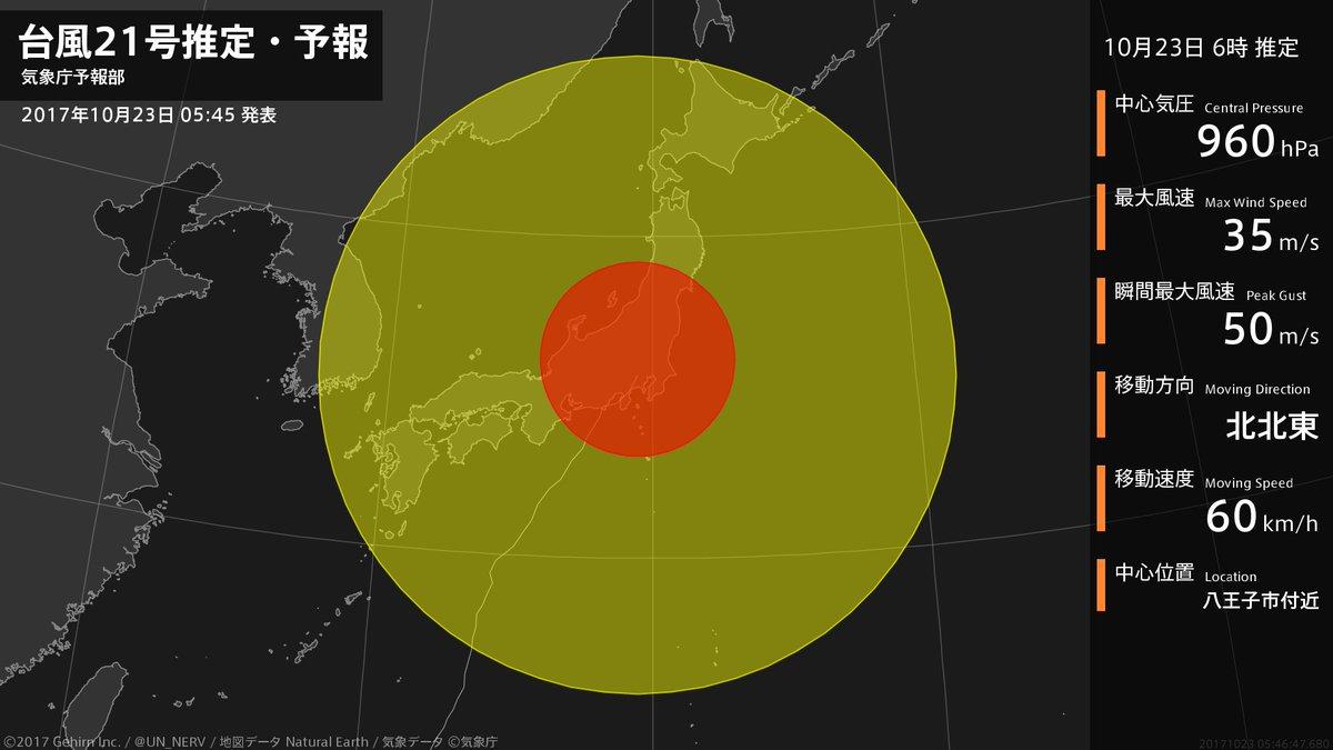 【台風21号推定・予報 2017年10月23日 0546】 超大型で強い台風21号は、八王子市付近を1時間に60キロの速さで北北東に進んでいるとみられます。