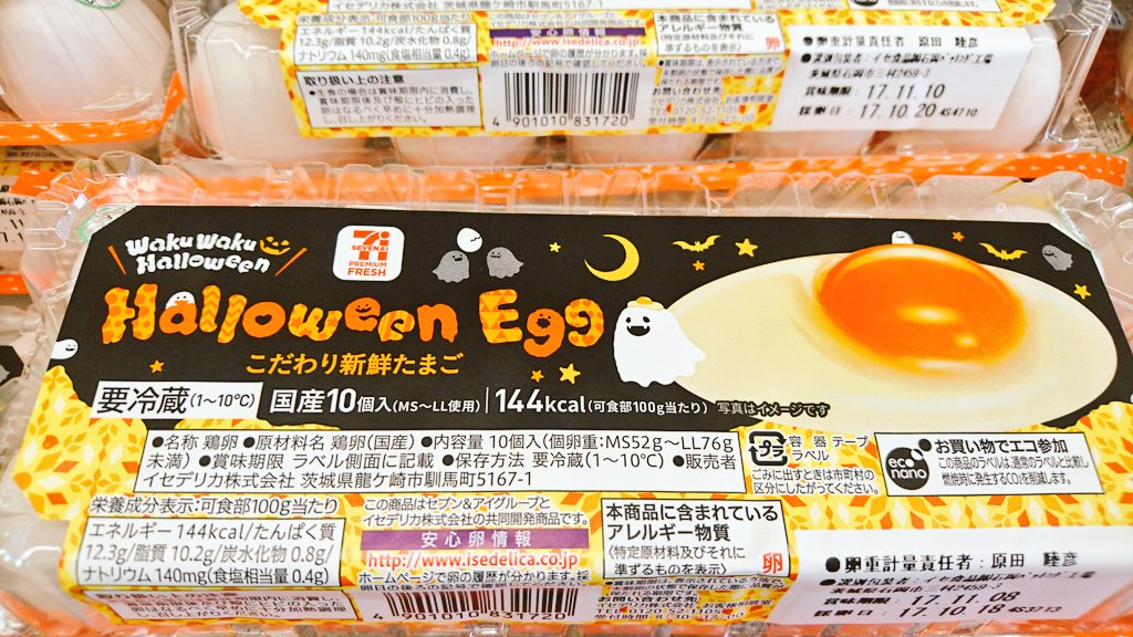 RT @denkimouse: ok so did a ghost chicken lay them or https://t.co/A5vBr84Zfy