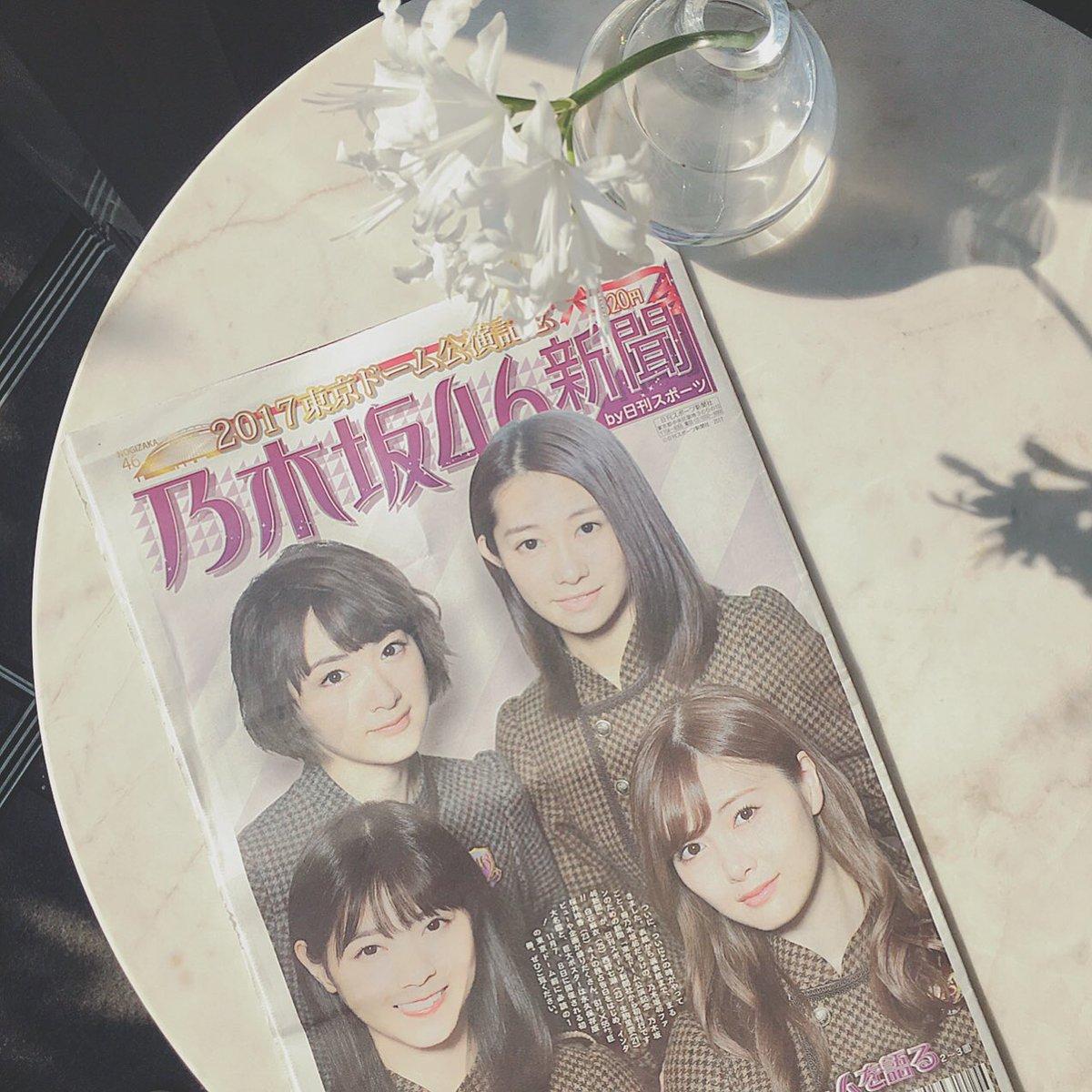 いよいよ明日から乃木坂46の東京ドームコンサートですね!立ち寄ったカフェで乃木坂46新聞を読んで、気持...