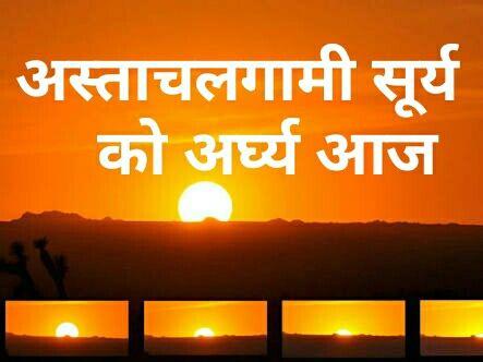 #ChhathPuja