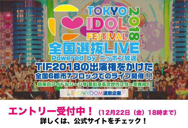 TIF2017 Tokyo Idol Festival 2017 反省会day51 YouTube動画>12本 ->画像>152枚