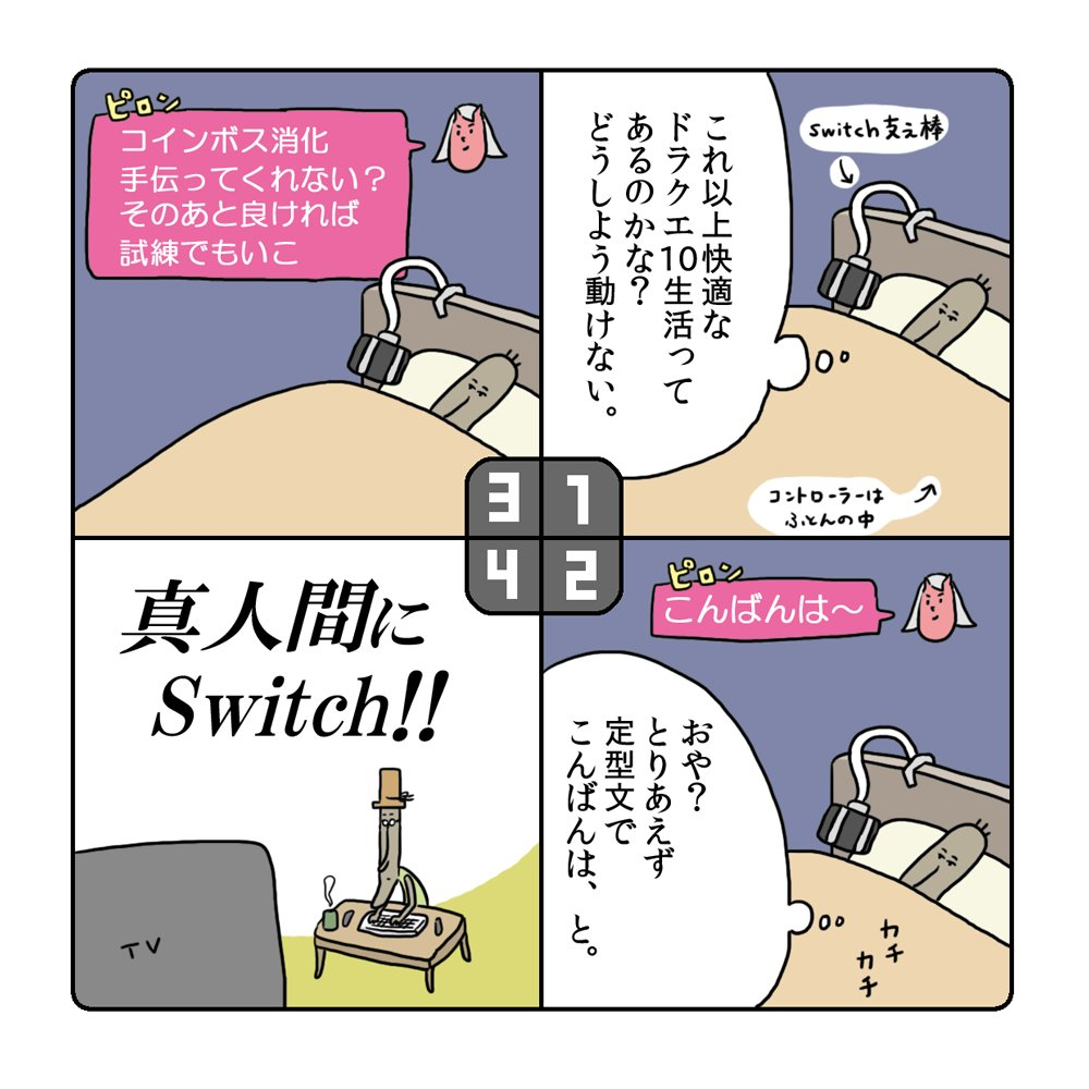 ★ドラクエ10日記~switch!!~【105】 - ゲームポンチ https://t.co/CFqT8Sjf71 https://t.co/WKAaaEX17U