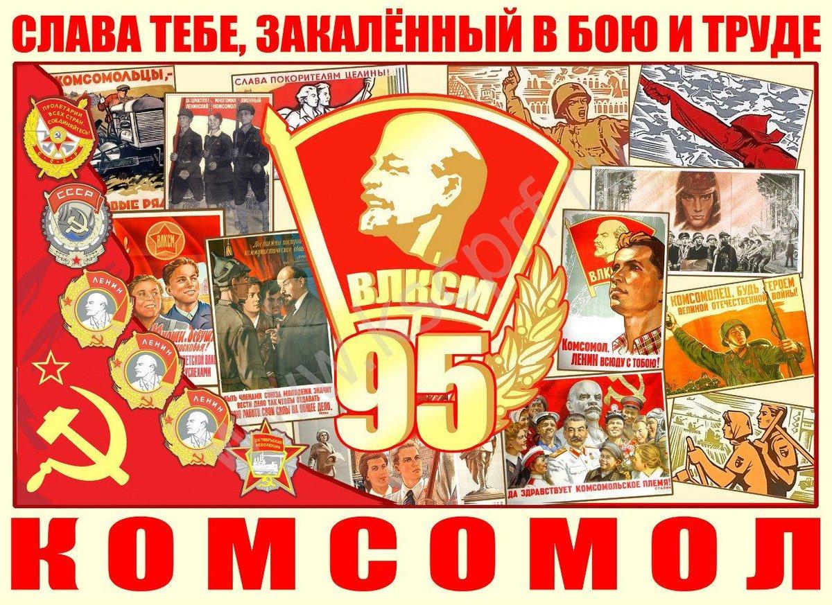 Поздравления до дня комсомола