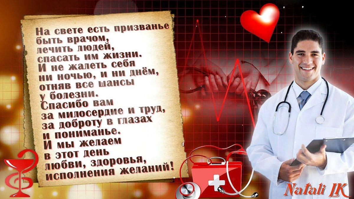 Поздравления детского врача с днем рождения 91