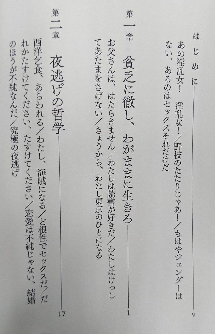 大正時代のアナーキスト/作家/女...