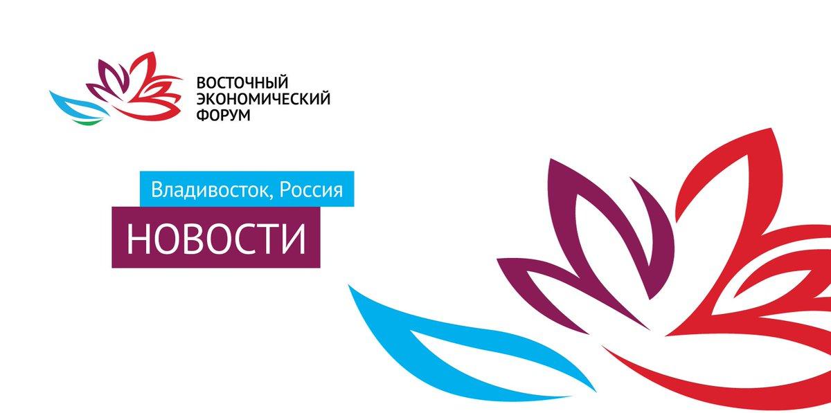 Восточный экономический форум 2018 даты
