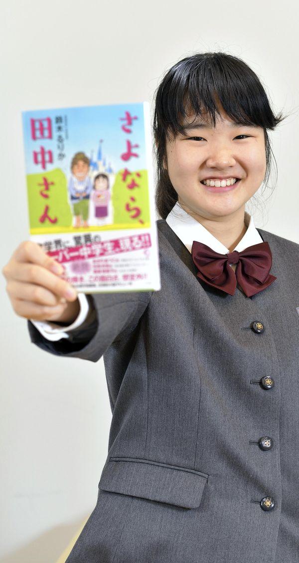 Talented teen writer debuts book
