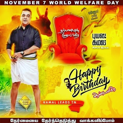Happy Birthday to Living Legend... Kamal Haasan sir
