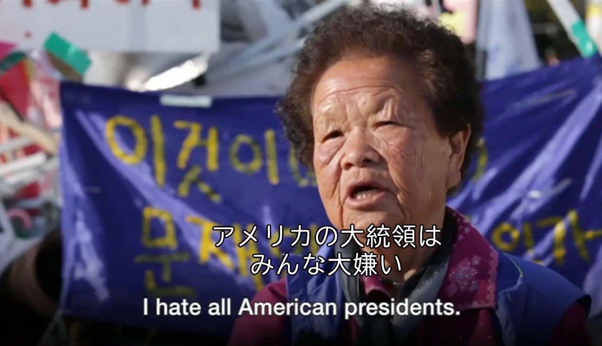 韓国・中央日報「慰安婦とトランプのハグ写真で安倍にひと泡吹かせたニダ!ホルホルホルホルホル!」 YouTube動画>2本 ->画像>79枚
