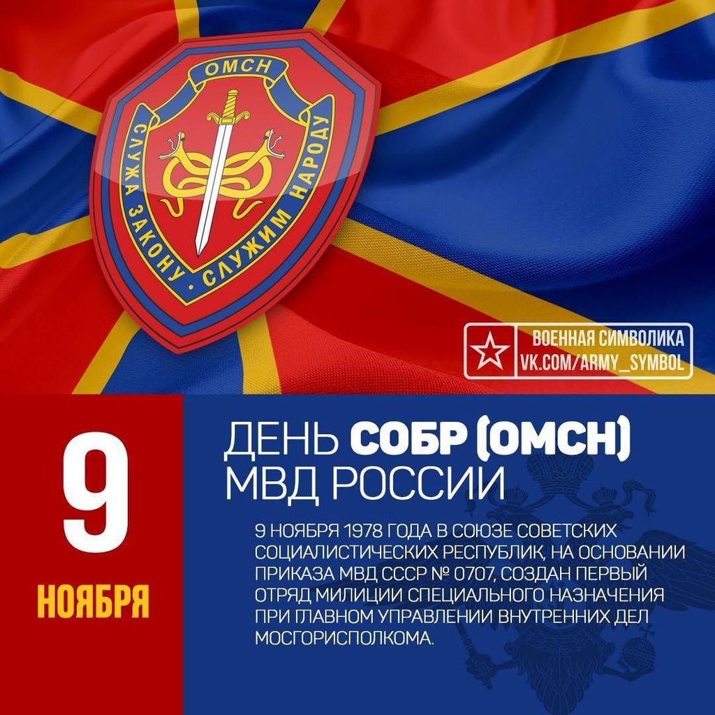 Поздравления днем внутренних войск