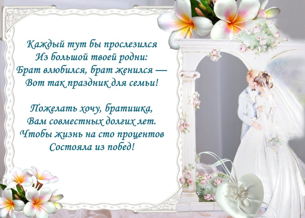 Поздравление со свадьбой родного брата
