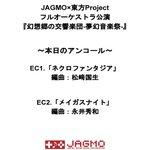 【11月東方公演、閉幕!】                               第3弾東方Projectオーケストラ公演                               『幻想郷の交響楽団-夢幻音楽祭-』                                                              無事に終演いたしました!ご来場の皆様、誠にありがとうございました、お気をつけてお帰り下さい!                                                              感想・メッセージは是非 #JAGMO を添えてどうぞ!                                                              そして...この後ビッグニュースが...!?