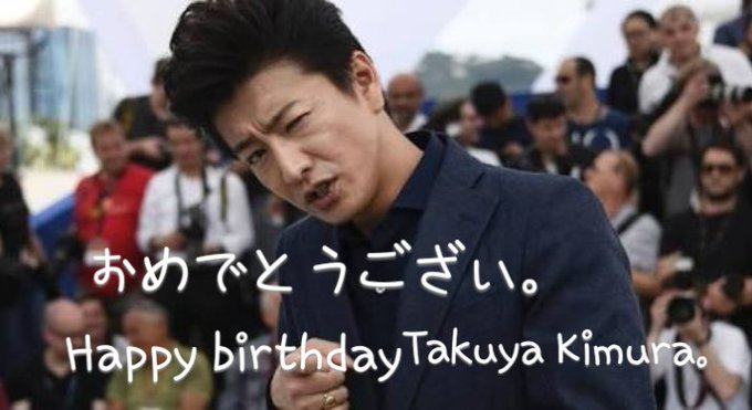 Happy birthday Takuya Kimura.