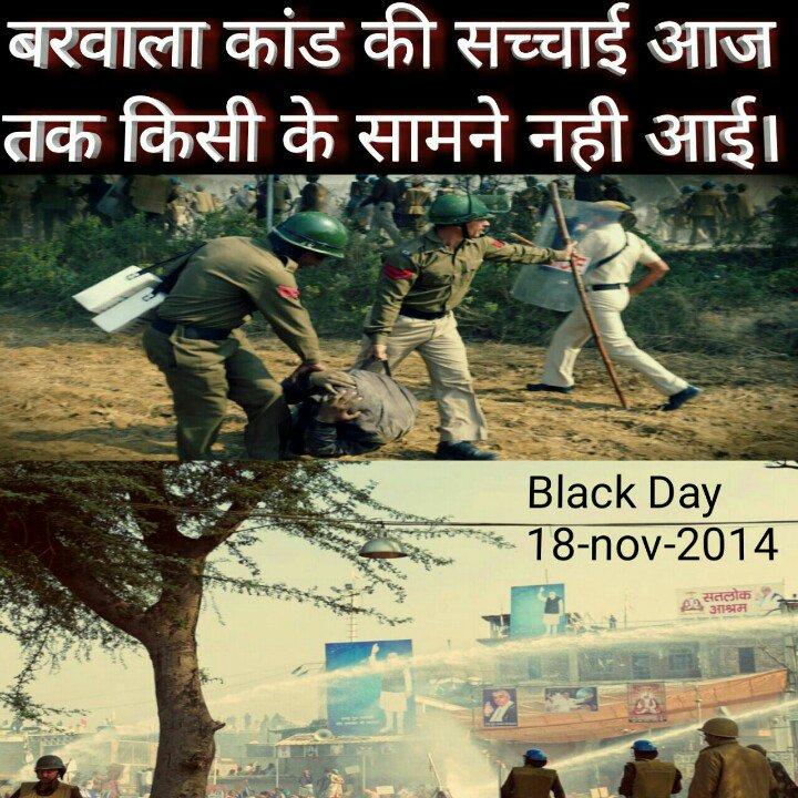 RT @Chhotubhaibh: #18Nov_BlackDay भारतदेश में लोकतंत्र का गला घोंट रखा है खटर...