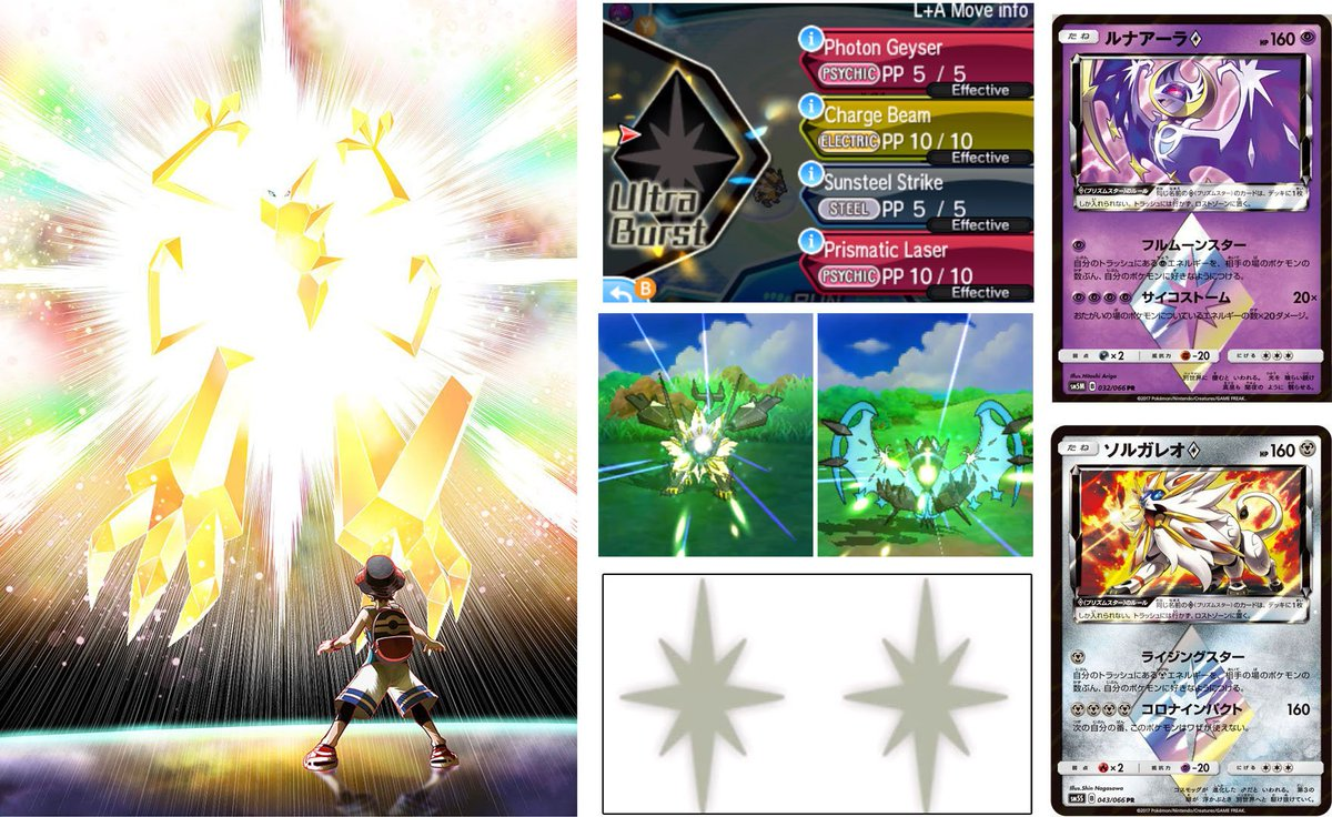 tweet-Here's the final English trailer for USUM! It reveals Necrozma can transform into a light form: Ultra Necrozma. When it transforms into this new form, you can briefly see a prism symbol that exactly matches the prisms on the new Prism Star TCG cards. https://t.co/gtdq1d67fk https://t.co/Byn8FG4LNp