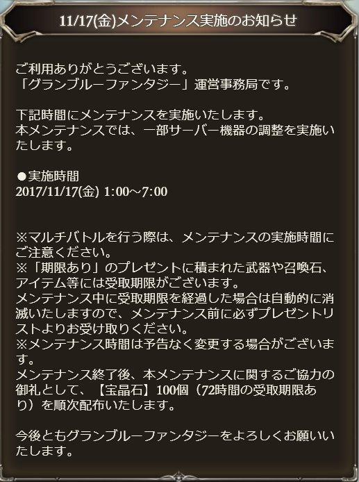 11/17(金)1:00~メンテナンス実施のお知らせ来てます! #グラブル https://t.co/Heyl0KPTCi