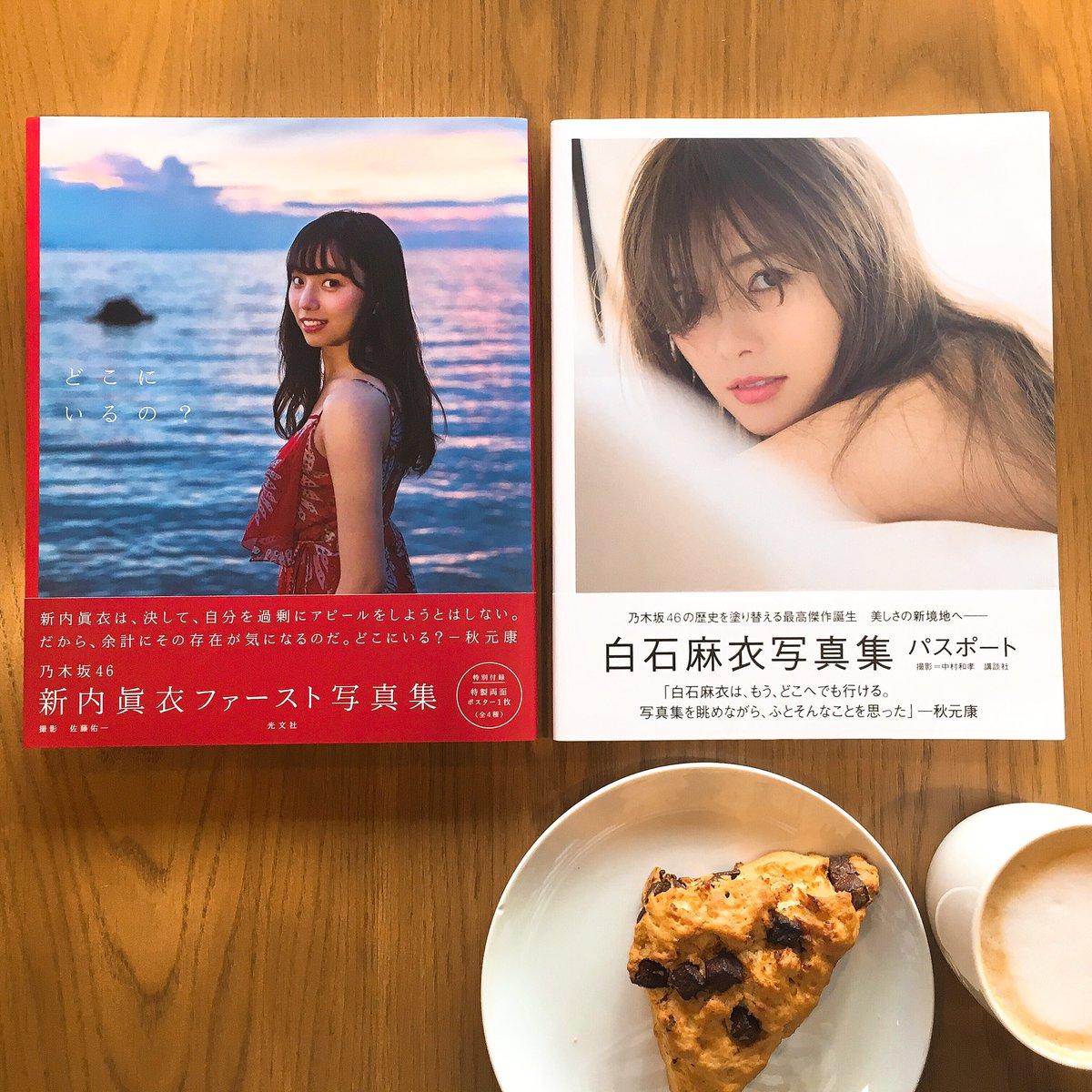 乃木坂46さん、3年連続紅白出場おめでとうございます!🎉🎉🎉🎉  新内眞衣さんの写真集と、白石麻衣さんの写...
