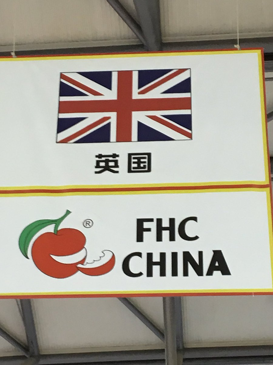 test Twitter Media - RT @7007Steve: #FHC2017 great opening for @Frobishers in China along with other GB brands @ChinaBritain #ukti https://t.co/6oZMleLVsF