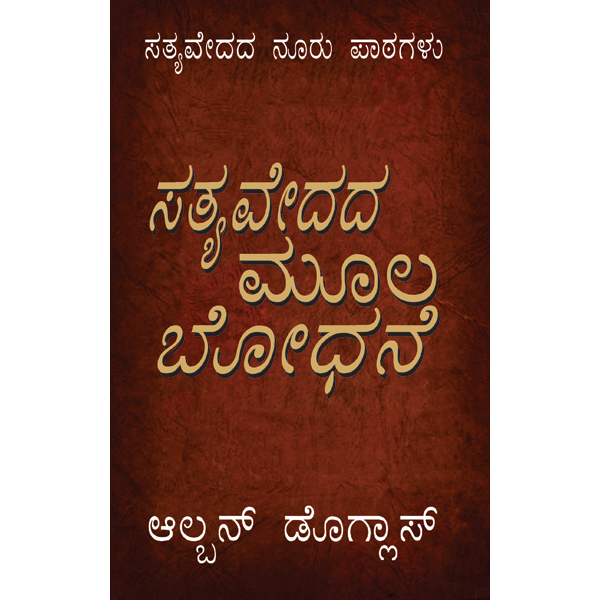 test Twitter Media - One hundred Bible lessons by Alban Douglas in Kannada Language.  It covers 100 topics (72 chapters on Bible doctrines and 28 chapters on other issues) that a Christian is often confronted with. https://t.co/Ur8WpvlcBe