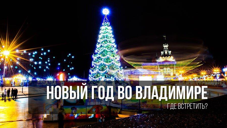 Где встретить и отметить Новый год 2018 в Москве? Новогодняя