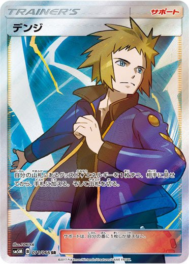 tweet-Full art Volkner from SM5! His regular version was previously translated here: https://t.co/cPbRgdkRde https://t.co/8EeRmH2dDa