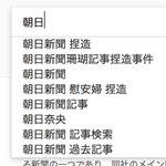171203-18朝日ダイジェストテスト