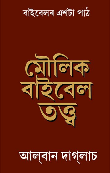 test Twitter Media - 100 Bible lessons in Assamese language. https://t.co/fbk29j8HNY