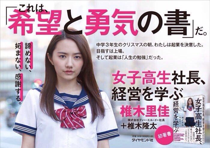 椎木里佳 グランドキャニオン 防寒具 締めくくり 女子大生社長に関連した画像-14