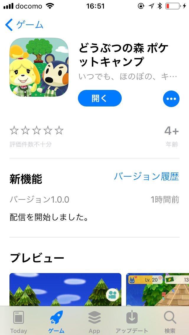 iOSにて「どうぶつの森 ポケットキャンプ(ポケ森)」の配信がスタートしました!!!