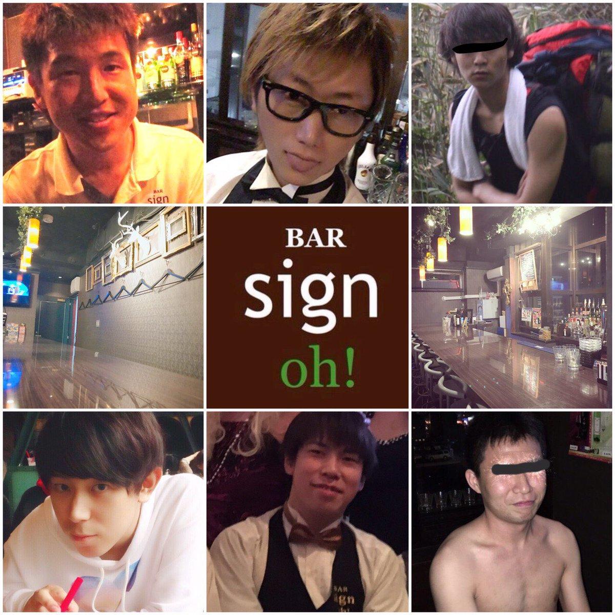 2017年11月21日のつぶやき【BAR Sign Oh!BLOG】